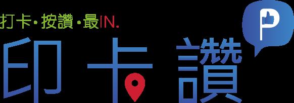 印卡讚logo